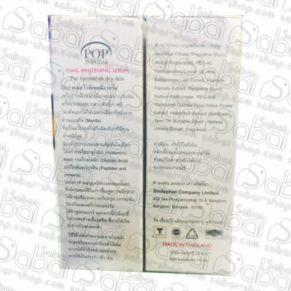 Купить сыворотка с экстрактом улитки Pop Popular (Snail Whitening Serum) 15мл. 8853318002844 в Красноярске.