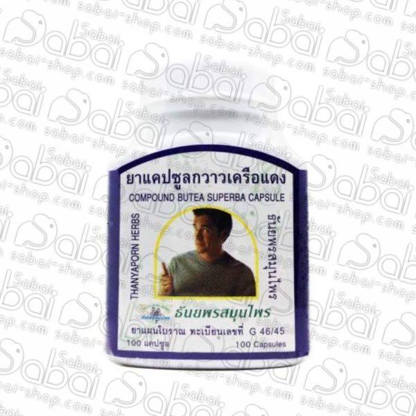 итамины для мужчин из Тайланда