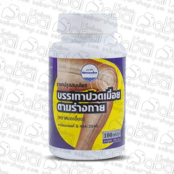 Купить Обезболивающие капсулы Herbal Analgetic для лечения болей в спине, суставах и мышцах 100 шт. в Красноярске 8856051001303