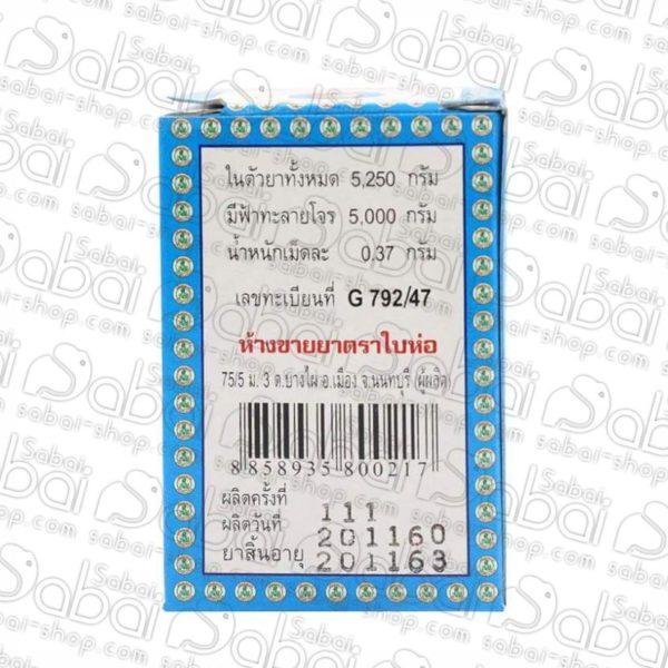 Купить в Красноярске дражже от простуды из Таиланда 8858935800217