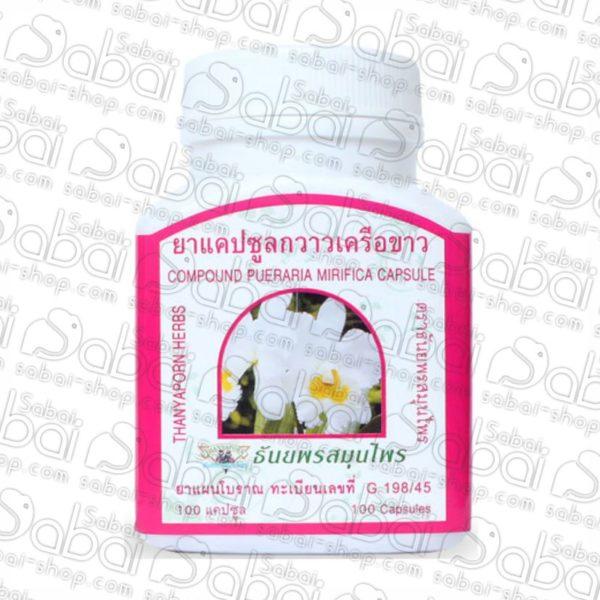 Pueraria Mirifica Capsules  купить в Красноярске 8855777000294