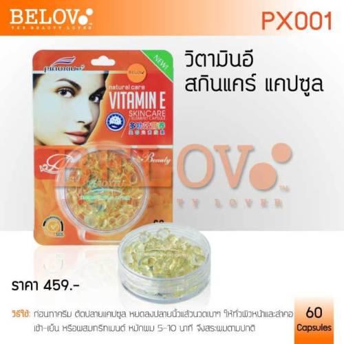 купить капсулы с витаминами для лица в России 6935158801114