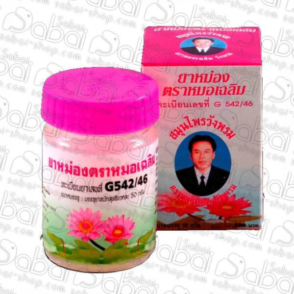 Бальзам розовый G542/46 от простуды